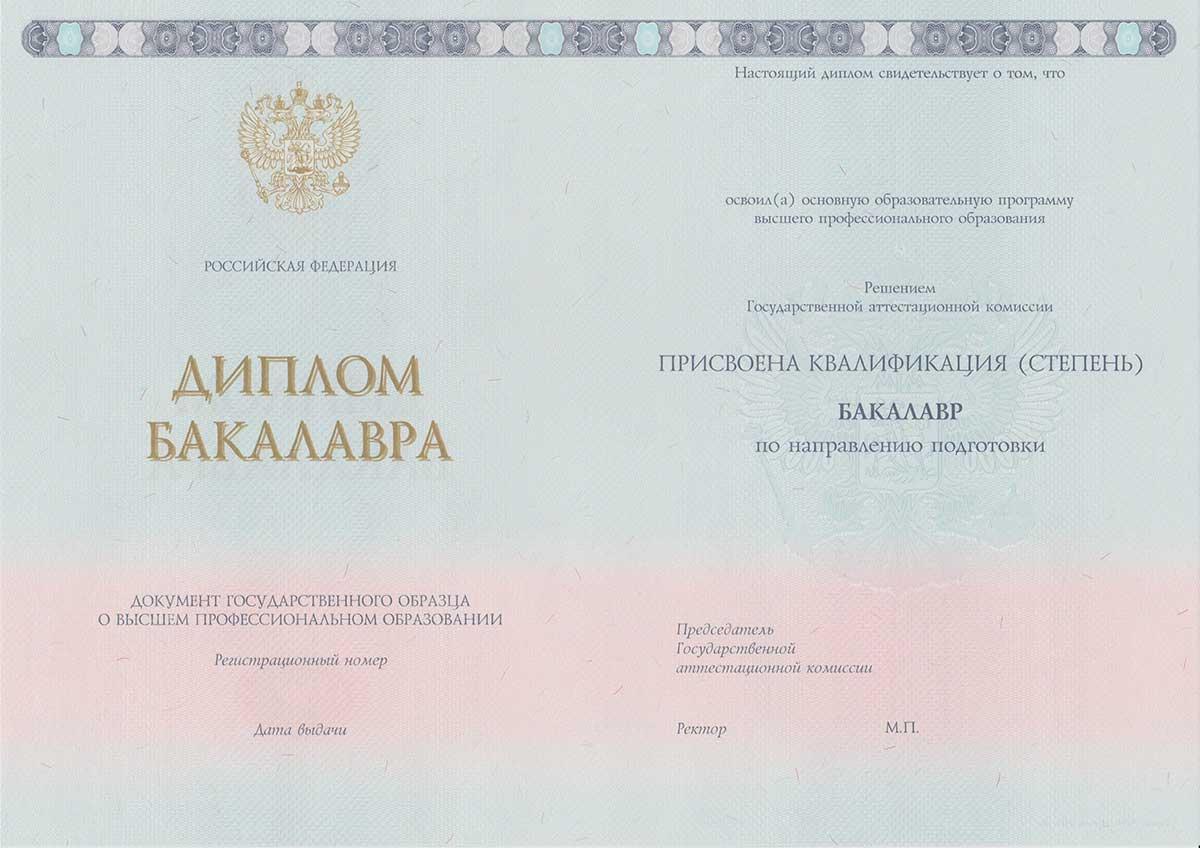 признается ли российский диплом в беларуси бланк диплома  Ниже представлен пример диплома бакалавра выписки к нему и международного приложения на английском языке